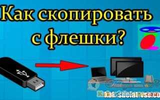Как скопировать видео с флешки на ноутбук