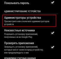 Как найти телефон