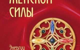 Какие книги по эзотерике стоит прочитать