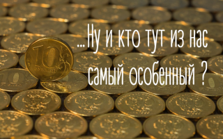 Какие самые дорогие 10 рублевые монеты