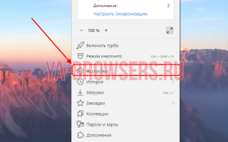 Как удалить куки в Яндекс