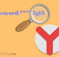 Как в яндексе посмотреть свои пароли
