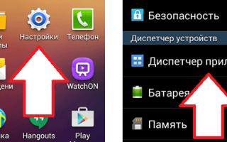 Как очистить внутреннюю память на Андроиде