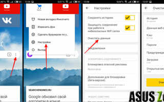 Где найти историю Яндекс Браузера на Андроид