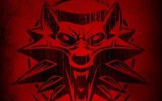 Ведьмак Кровавый след