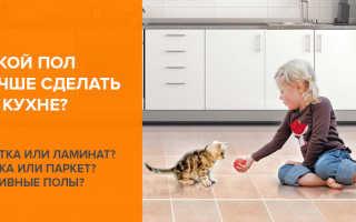 Какое напольное покрытие лучше выбрать для кухни