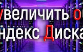 Какой объем Яндекс Диска