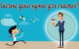 Сколько нужно денег чтобы стать счастливым