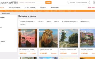 Как продать современную картину