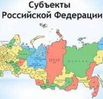 Какие автономии входят в состав России