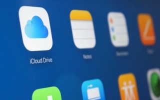 Как восстановить iCloud