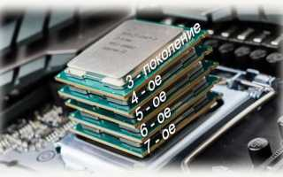 Какое последнее поколение процессоров Интел