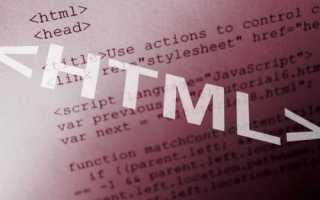 Как запомнить HTML теги