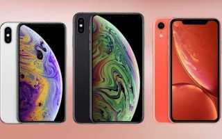Какой iPhone выйдет в 2019 году