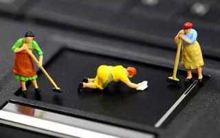 Где почистить ноутбук от пыли