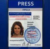 Как получить удостоверение журналиста