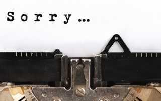 Как извиниться