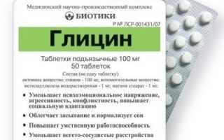 Какой эффект от глицина