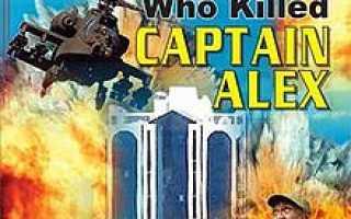 Кто убил капитана Алекса