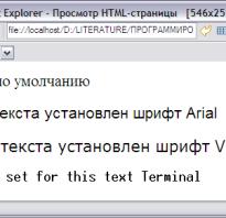 Как изменить шрифт в html