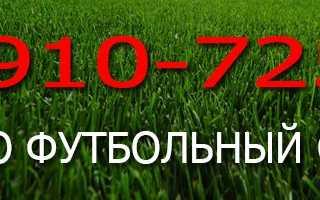 Сколько по времени длится футбольный матч