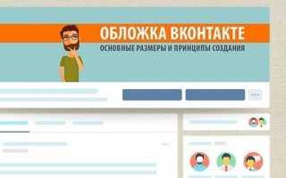 Как поставить шапку в группе ВКонтакте