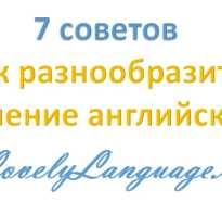 Как разнообразить уроки английского языка
