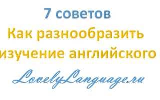 Как разнообразить урок английского языка