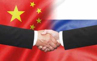 Какие отношения между Китаем и Россией