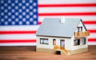 Есть ли в Америке ипотека