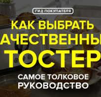 Как выбрать тостер