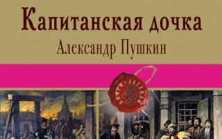 Почему пушкин назвал роман капитанская дочка