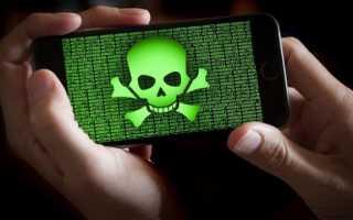 Как убрать вирус с телефона