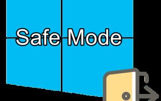 Как выйти из безопасного режима windows 10