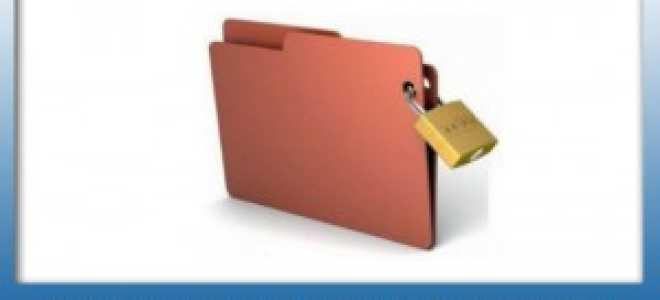 Как запаролить файл
