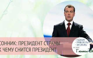 Что означает во сне видеть президента Путина
