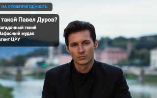 Как живёт Дуров