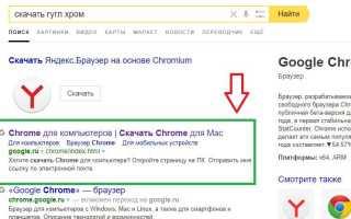 Как установить Гугл