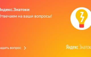 Как стать Яндекс Знатоком