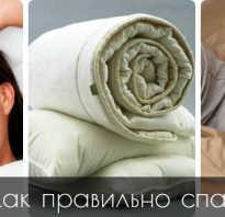 Как полезнее всего спать