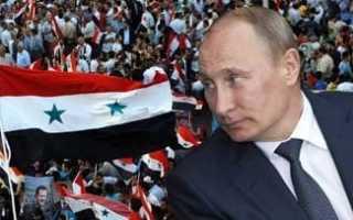 Зачем Путину нужна Сирия