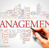 Что такое менеджмент