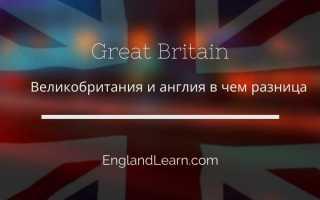 Великобритания и Англия это одно и тоже
