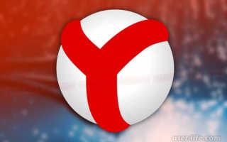 Как удалить SaveFrom net в Яндекс Браузере