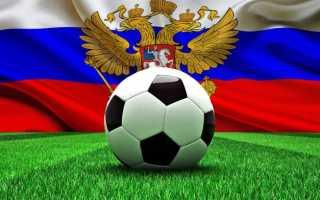 Какой самый лучший футбольный клуб в России