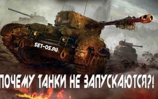Почему не запускаются танки