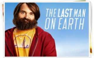 Последний человек на земле будет 5 сезон