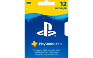Что такое PS Plus на PS4