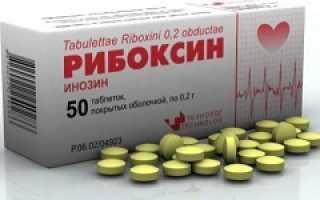 Как принимать Рибоксин