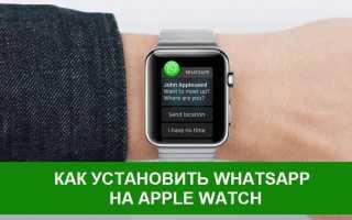 Как поставить whatsapp на apple watch 4